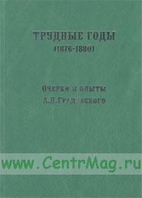 Трудные годы. (1876-1880): очерки и опыты