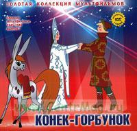 Золотая коллекция мультфильмов. Выпуск 2. Конёк-горбунок (книга с DVD )