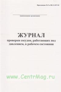 Журнал проверки сосудов, работающих под давлением, в рабочем состоянии