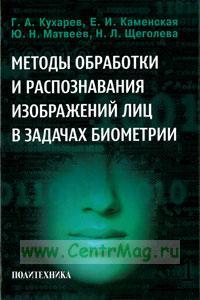 Методы обработки и распознавания изображений лиц в задачах биометрии
