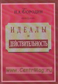 Идеалы и действительность: Сорок лет жизни и работы рядового русского интеллигента (1879-1919)