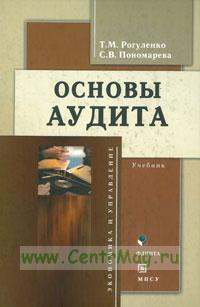 Основы аудита: учебник (4-е издание, дополненное и переработанное)
