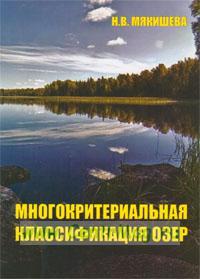 Многокритериальная классификация озер
