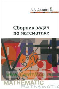 Сборник задач по математике: учебное пособие (2-е изд.)