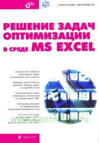 Решение задач оптимизации в среде MS Exсel