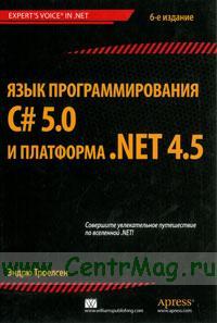 Язык программирования C# 5.0 и платформа .NET 4.5 (6-е издание)
