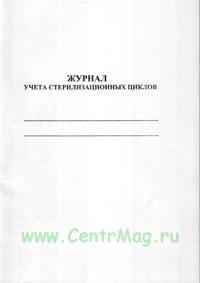 Журнал учета стерилизационных циклов