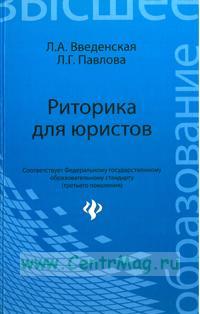 Риторика для юристов: учебное пособие (9-изд)