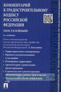 Комментарий к градостроительному кодексу РФ (постатейный)
