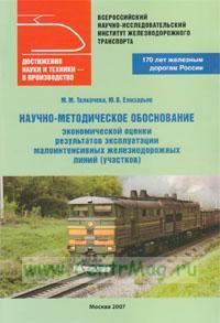 Научно-методическое обоснование экономической оценки результатов эксплуатации молоинтенсивных железнодорожных линий
