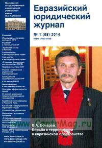 Евразийский юридический журнал №1 (68) 2014