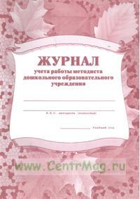 Журнал учета работы методиста дошкольного образовательного учреждения