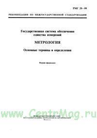 РМГ 29-99. Государственная система обеспечения единства измерений. Метрология. Основные термины и определения