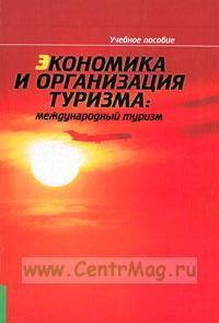 Экономика и организация туризма: международный туризм: учебное пособие (4-е издание, исправленное и дополненное)