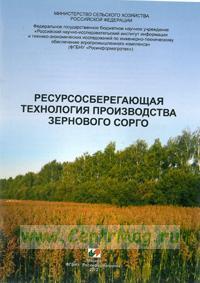 Ресурсосберегающая технология производства зернового сорго