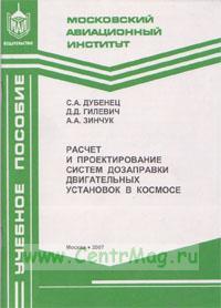 Расчет и проектирование систем дозаправки двигательных установок в космосе: Учебное пособие