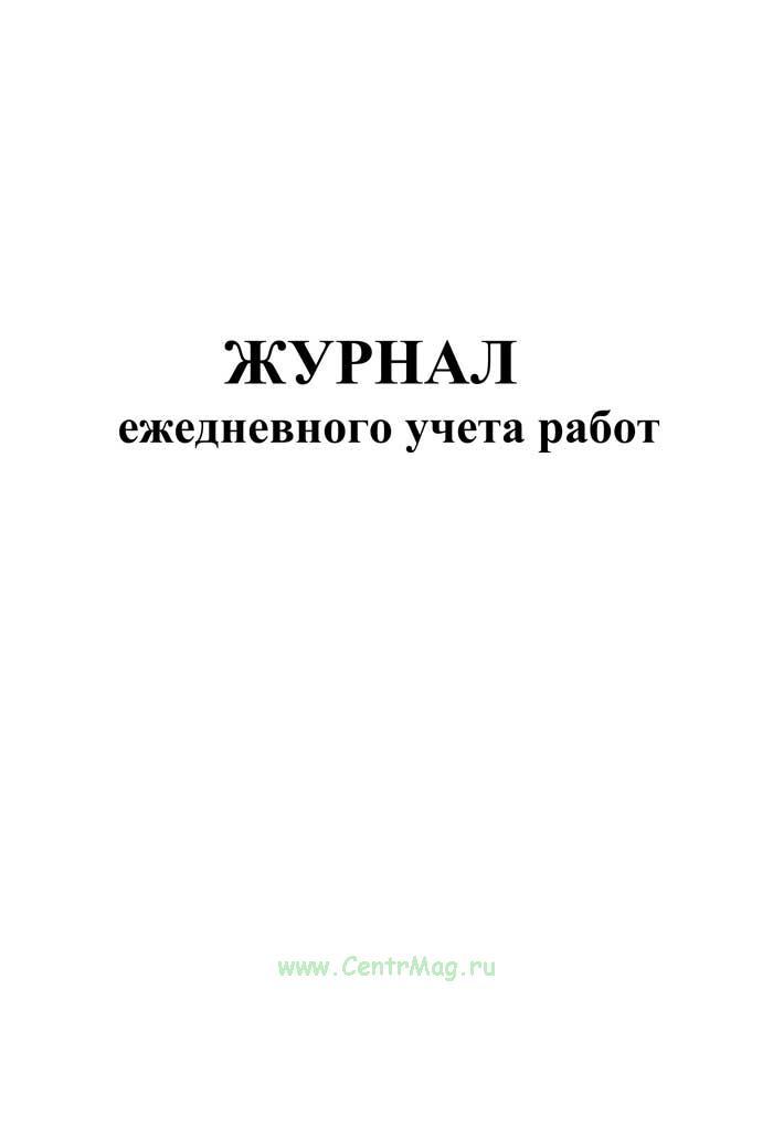 Журнал ежедневного учета работ (форма 25-Э)