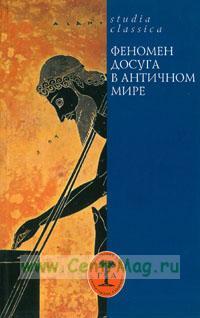 Феномен досуга в античном мире