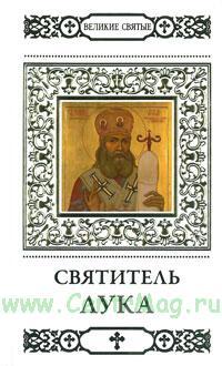 Великие святые. Том 3.Святитель Лука Симферопольский