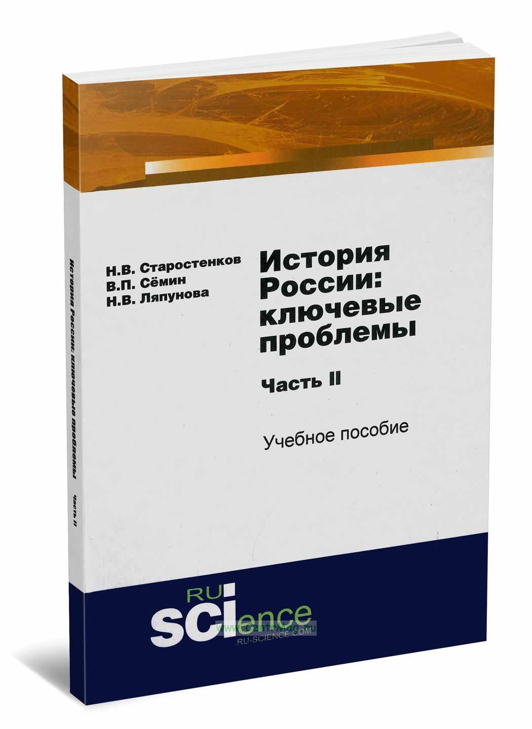 История России: ключевые проблемы. Часть II: учебное пособие