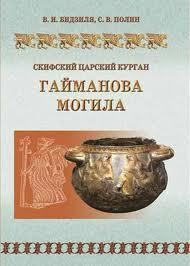 Скифский царский курган Гайманова Могила