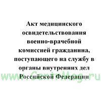 Акт медицинского освидетельствования военно-врачебной комиссией гражданина, поступающего на службу в органы внутренних дел Российской Федерации