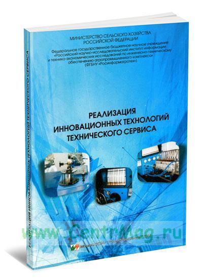 Реализация инновационных технологий технического сервиса