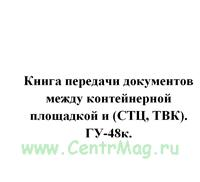Книга передачи документов между контейнерной площадкой и (СТЦ, ТВК). ГУ-48к.