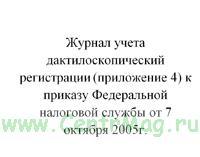 Журнал учета дактилоскопический регистрации (приложение 4) к приказу Федеральной налоговой службы от