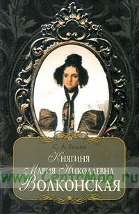 Княгиня Мария Николаевна Волконская