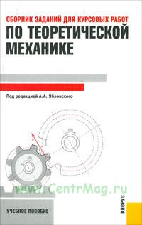 Сборник заданий для курсовых работ по теоретической механике: учебное пособие (18-е издание, стереотипное)