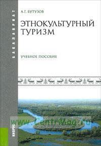 Этнокультурный туризм: учебное пособие