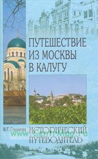 Путешествие из Москвы в Калугу. Исторический путеводитель