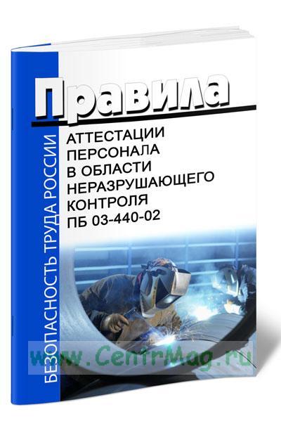 ПБ 03-440-02 Правила аттестации персонала в области неразрушающего контроля 2019 год. Последняя редакция