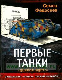 Первые танки. Британские