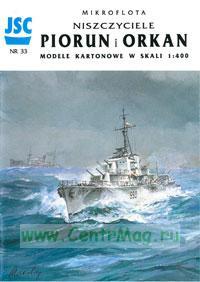 Модель-копия из бумаги ракетных катеров Piorun i Orkan (масштаб 1:400)