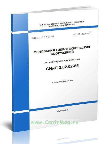 СП 23.13330.2011 Основания гидротехнических сооружений 2019 год. Последняя редакция