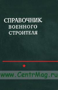 Справочник военного строителя