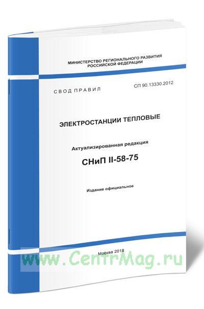 СП 90.13330.2012 Электростанции тепловые 2020 год. Последняя редакция