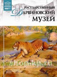 Великие музеи мира. Том 60. Государственный Дарвиновский музей (Москва)