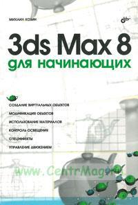 3ds Max 8 для начинающих