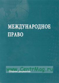 Международное право. Сборник документов