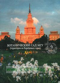 Ботанический сад МГУ (территория на Воробьевых горах)