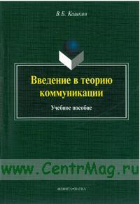 Введение в теорию коммуникации (4-е изд.)