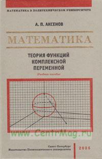 Математика. В 4-х книгах. Выпуск 4. Теория функций комплексной переменной. Учебное пособие. Часть 2.