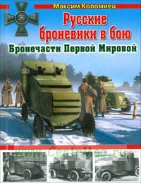 Русские броневики в бою. Бронечасти Первый Мировой