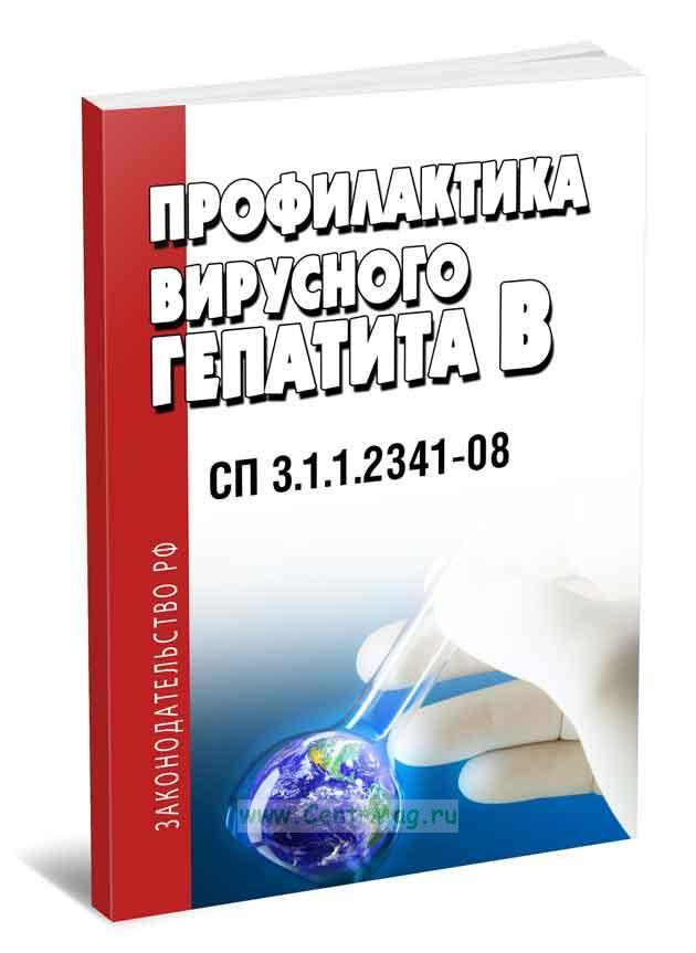 СП 3.1.1.2341-08 Профилактика вирусного гепатита В 2019 год. Последняя редакция