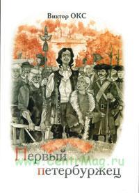 Первый петербуржец. Повесть из времен основания Петербурга