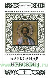 Великие святые. Том 1. Александр Невский
