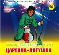 Золотая коллекция мультфильмов. Выпуск 6. Царевна-лягушка (книга с DVD )